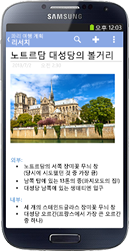 Android 휴대폰용 OneNote