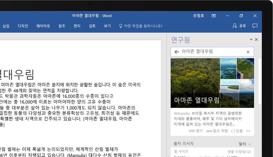 아마존 열대 우림에 대한 기사와 함께 Word 문서와 리서치 도구 기능의 클로즈업이 표시되어 있는 노트북