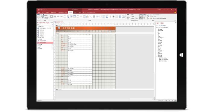 Access 데이터베이스가 표시된 태블릿