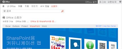 Office 스토어의 SharePoint 앱 페이지 스크린샷