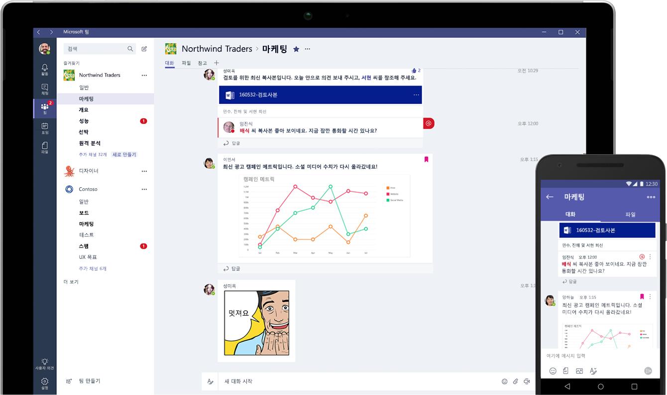 Microsoft Teams에 채팅 대화가 표시된 태블릿과 스마트폰