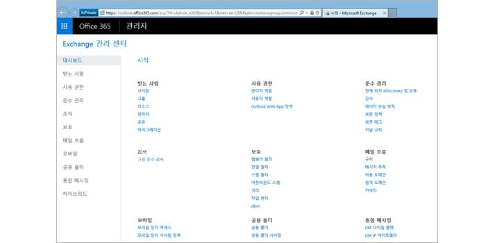 Exchange Online의 검색 결과 미리 보기 페이지