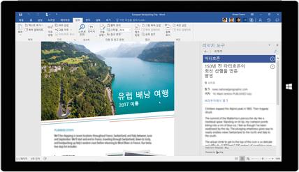 유럽 배낭여행에 관한 문서에 Word 리서치 도구가 사용되는 태블릿 화면, 기본 제공 Office 도구를 사용하여 문서를 작성하는 방법 알아보기