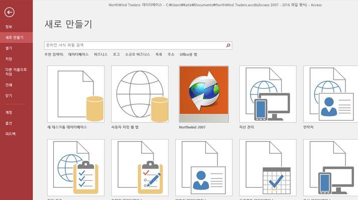 Microsoft Access의 새로운 데이터베이스 화면
