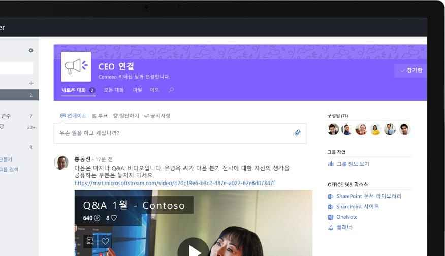 태블릿 PC에서 경영진이 공유하는 회사 전반에 대한 질문 및 답변 비디오를 보여주는 Yammer
