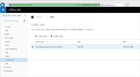 Exchange Online Protection을 관리하는 Office 365 관리 센터 페이지