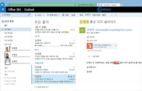 Outlook Web App의 사용자 받은 편지함