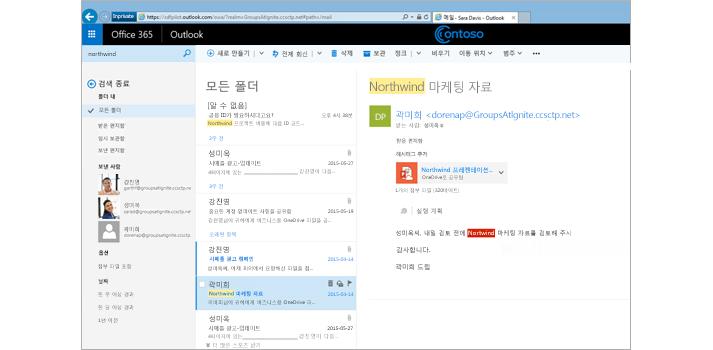 Outlook Web App에 표시된 사용자의 받은 편지함
