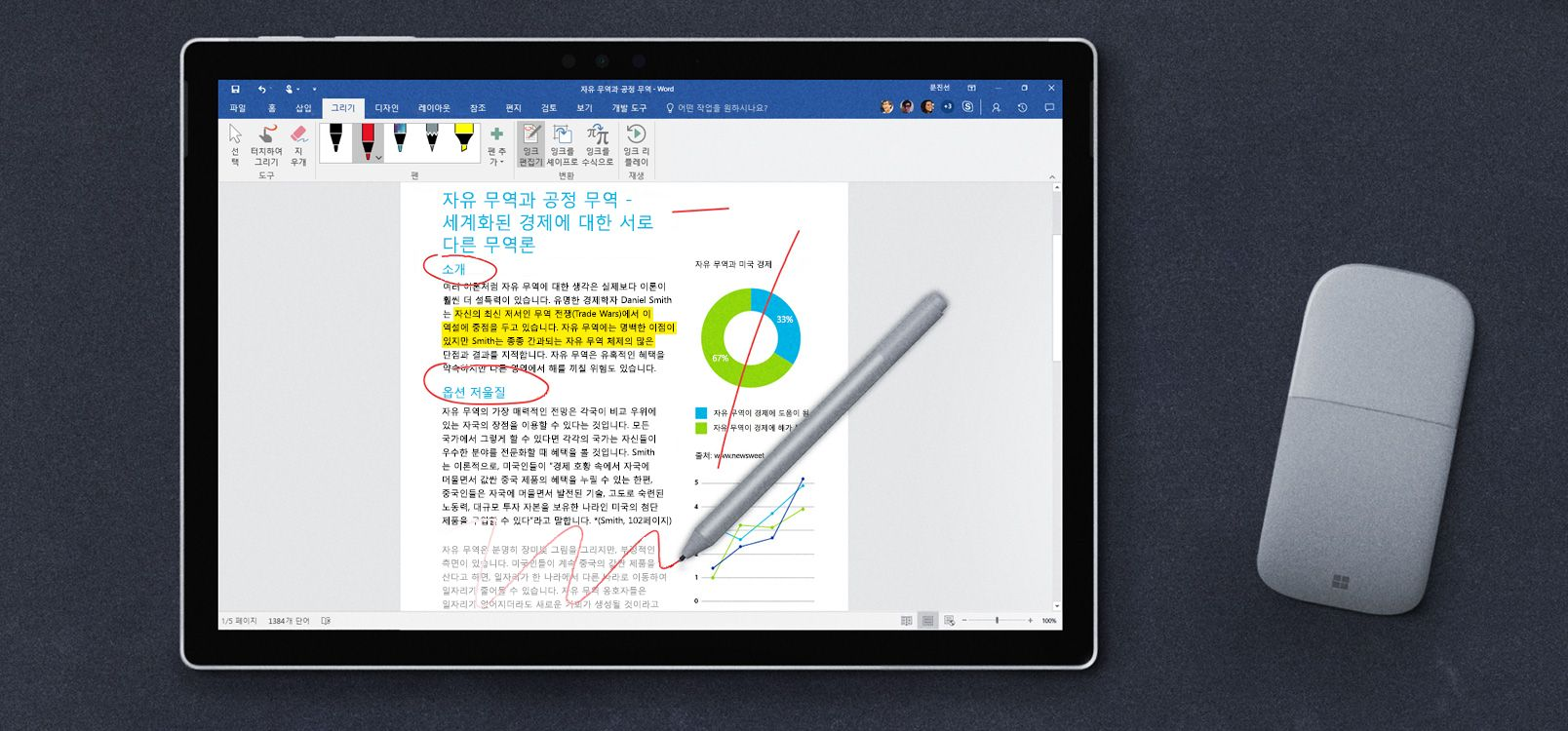 잉크 편집기를 보여주는 태블릿 화면