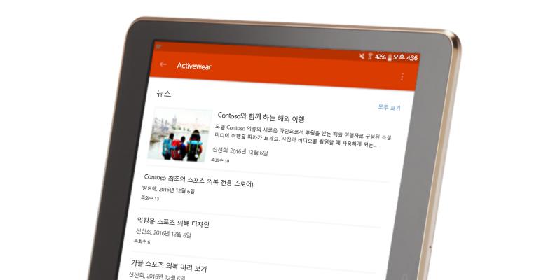 태블릿 PC에 표시된 SharePoint 그룹 대화