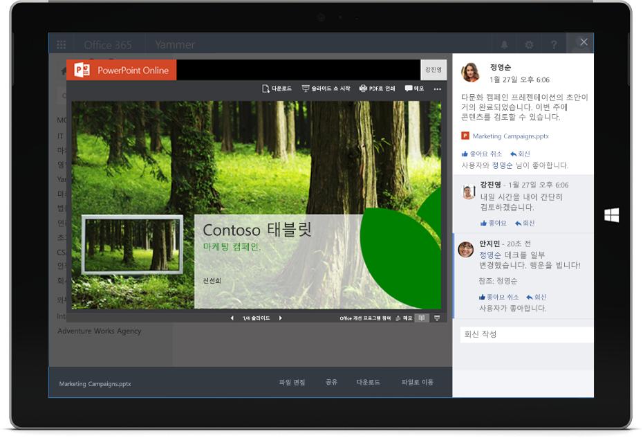 Surface 태블릿의 Yammer 대화에 공유 및 표시된 PowerPoint 문서
