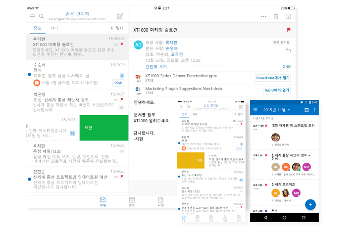 Outlook 전자 메일 받은 편지함 및 일정이 표시된 태블릿 1대와 휴대폰 2대의 화면