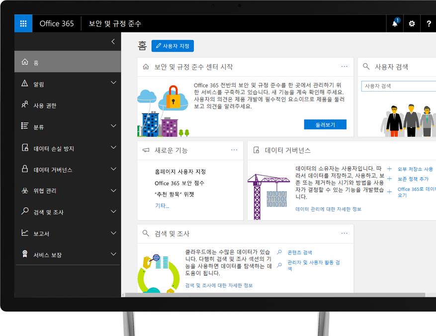 Windows 데스크톱 모니터의 Office 365 보안 및 규정 준수 센터