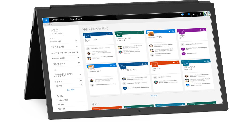 SharePoint 내 사이트 화면을 표시하는 노트북