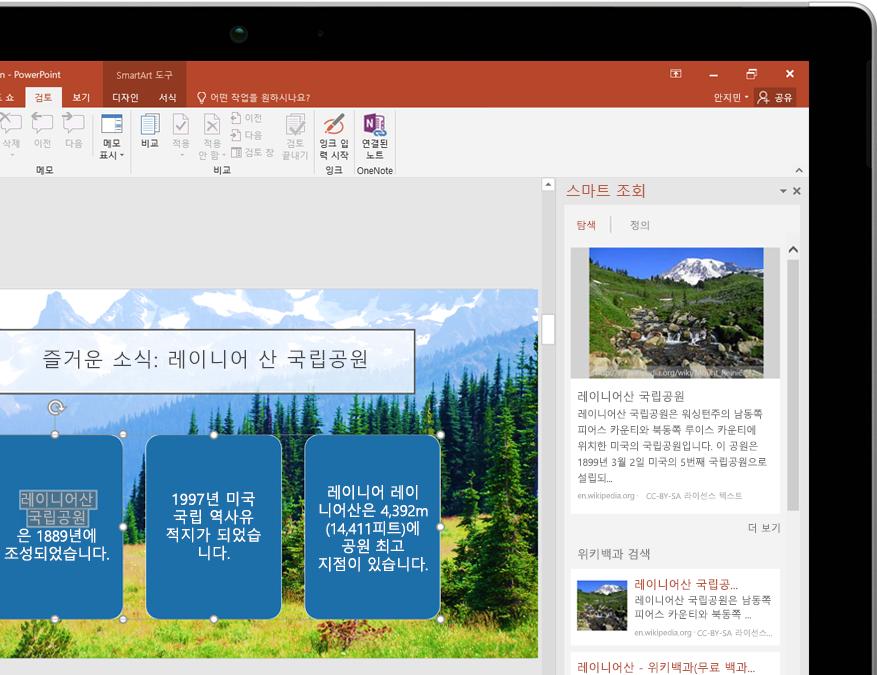 PowerPoint의 스마트 조회를 보여주는 태블릿