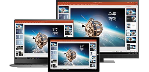 우주 과학에 대한 프레젠테이션이 표시된 데스크톱 모니터, 노트북 및 태블릿, Office 데스크톱 및 모바일 앱으로 이동 중에도 생산성을 유지하는 방법 알아보기