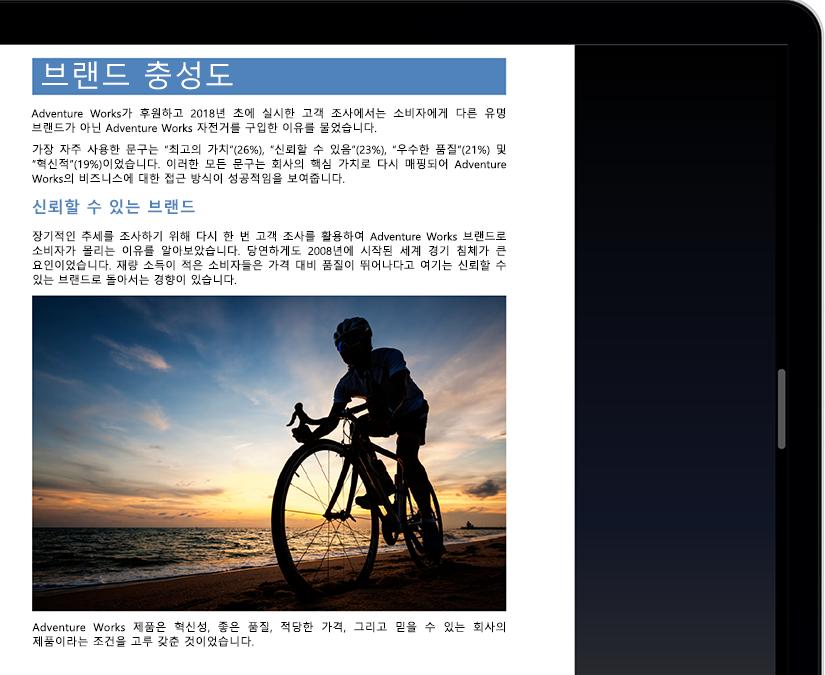 Microsoft Word의 포커스 모드를 보여 주는 태블릿 또는 노트북 화면