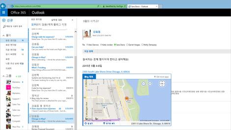 Exchange를 통해 구동되는 Outlook Web App의 사용자 받은 편지함