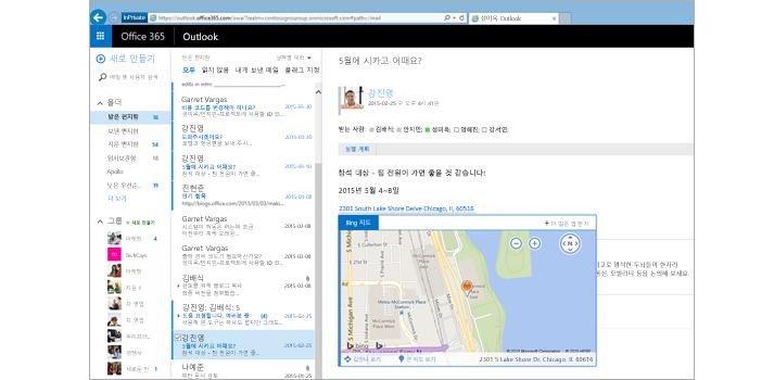 Exchange에서 제공하는 웹용 Outlook의 사용자 받은 편지함