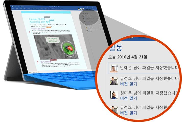 Office 365에서 문서의 버전 기록이 표시된 태블릿