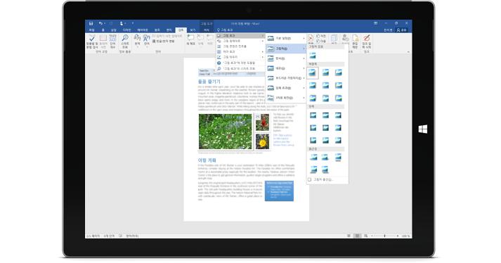 Word 문서에 새로운 입력 상자 기능이 표시된 Surface.