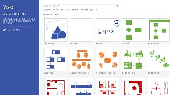 최신 파일과 추천 Visio 템플릿을 보여주는 Visio 화면