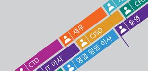 각종 직함을 묘사하는 그래픽, Office 365 Enterprise E5에 대한 자세한 정보.