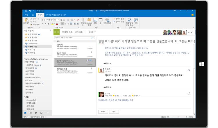 Outlook의 그룹 대화가 표시된 태블릿 화면