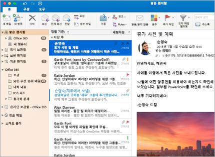 Microsoft Outlook 2013 받은 편지함에 메시지 목록 및 미리 보기가 표시되어 있는 스크린샷