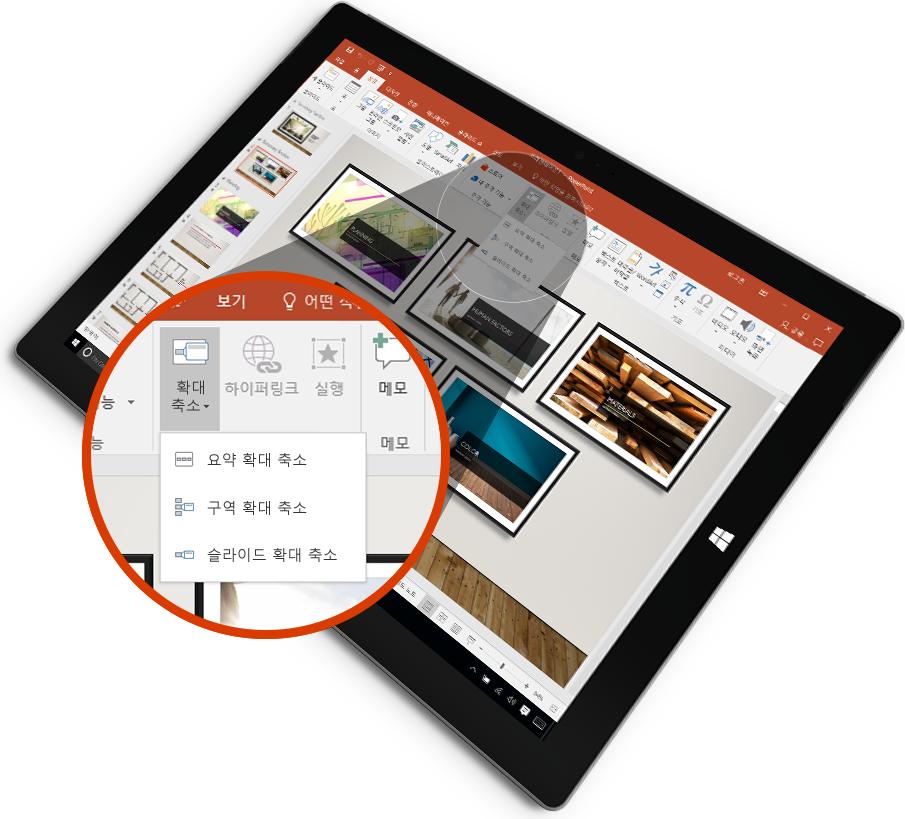 변경 내용이 표시된 프레젠테이션 모드의 PowerPoint 슬라이드를 보여 주는 태블릿.