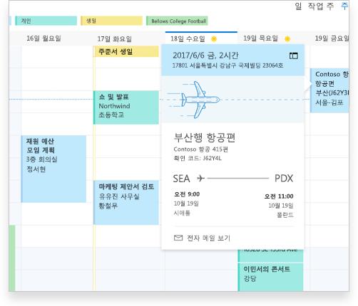 항공편 정보와 다른 약속 및 이벤트를 보여주는 Exchange 일정
