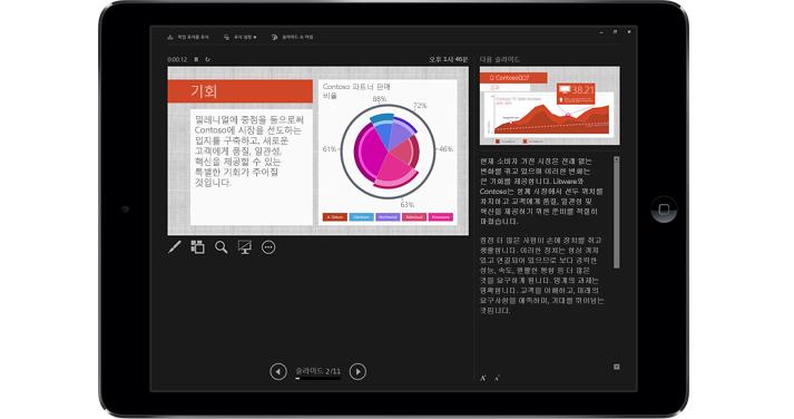 태그가 있는 프레젠테이션 모드의 PowerPoint 슬라이드를 보여 주는 태블릿