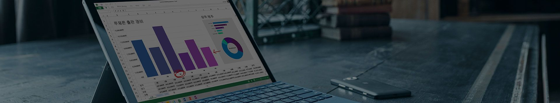 Microsoft Excel 이미지에 지출 보고서가 표시된 Microsoft Surface 태블릿