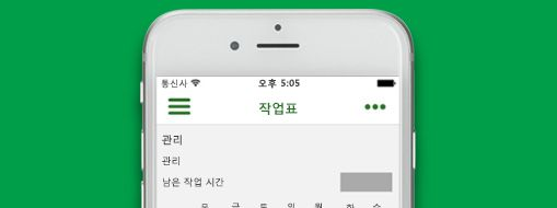 Project Professional에 열려 있는 프로젝트 파일, Office 365 Project Time Reporter