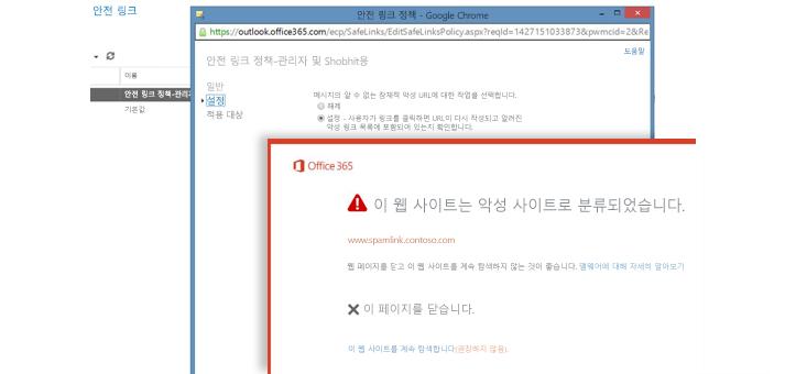 안전 링크 정책 창과 사용자에게 표시된 안전 링크 경고 스크린샷