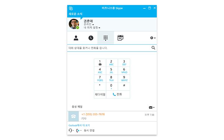 화면에 비즈니스용 Skype 온라인 모임이 표시된 Surface 태블릿에 입력하고 있는 사람
