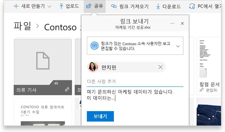 Word 문서를 온라인으로 공동 작업 중인 두 사람이 표시된 태블릿 Windows PC