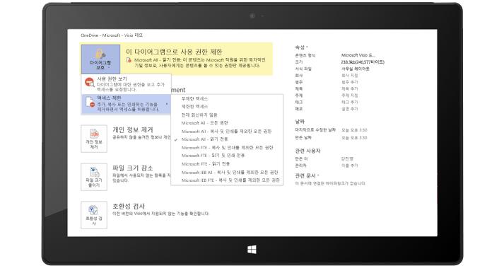 Visio 다이어그램에 제한된 권한이 적용되는 Visio 화면을 보여 주는 태블릿