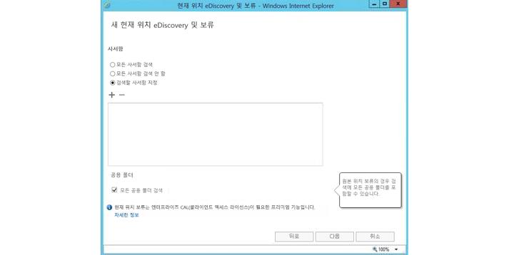 원본 위치 eDiscovery 및 유지 기능을 보여 주는 Internet Explorer 창
