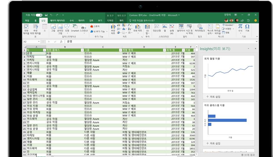 사용자 초대 옵션이 선택되어 있는 Excel의 공유 페이지