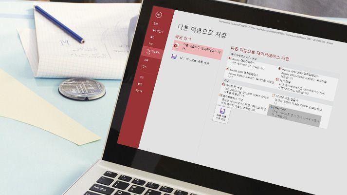Access의 다른 이름으로 저장 메뉴가 표시된 노트북