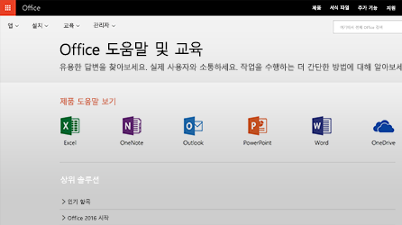 Office 365의 Office 도움말 및 교육 스크린샷