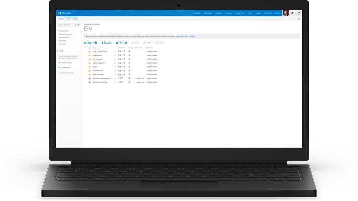 비즈니스용 OneDrive의 문서 목록이 표시된 노트북