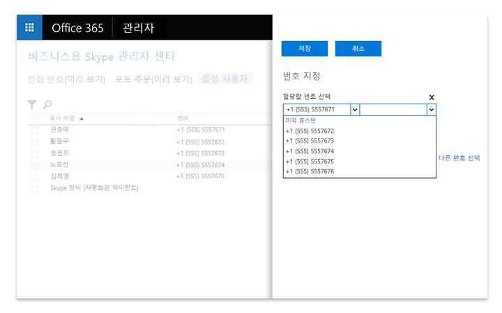 비즈니스용 Skype 서버의 관리 도구가 표시된 노트북 화면