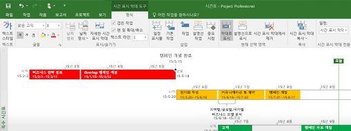 Project Professional에서 열려 있는 프로젝트 파일의 스크린샷