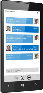 Windows Phone용 Lync 2013