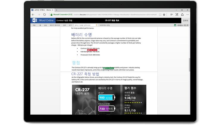 여러 사용자가 Word Online으로 Word 문서를 편집하는 장면을 보여 주는 노트북 화면