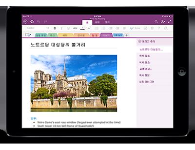 iPad용 OneNote