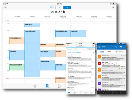 자주 사용하는 여러 장치에서 Outlook 사용