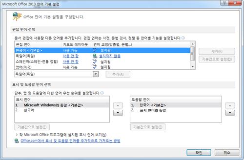 Language Packs 2010으로 편집할 언어를 쉽게 선택할 수 있습니다.